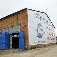 Объект приобретен в начале 2012 г. и представляет собой 2 цеха старой постройки.